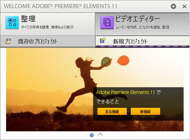 Premiere Elements 11 スタートアップウィンドウ1