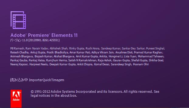 Premiere Elements 11 スタートアップウィンドウ2