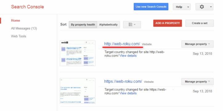 URL一覧ページで、追加したURLが表示されればOK