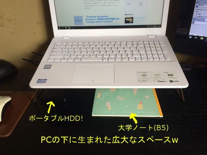 PCの下に生じたスペース