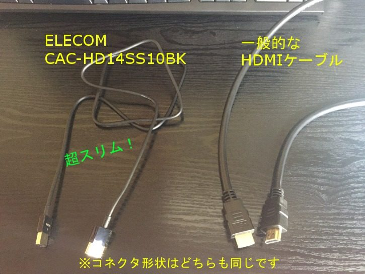 HDMIケーブルの太さ比較