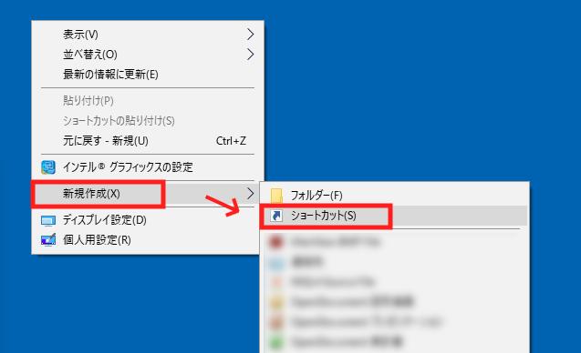 新規作成→ショートカットを選択