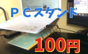 100円で自作したノートPCスタンド