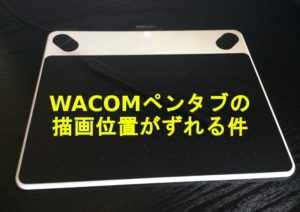 WACOMペンタブ