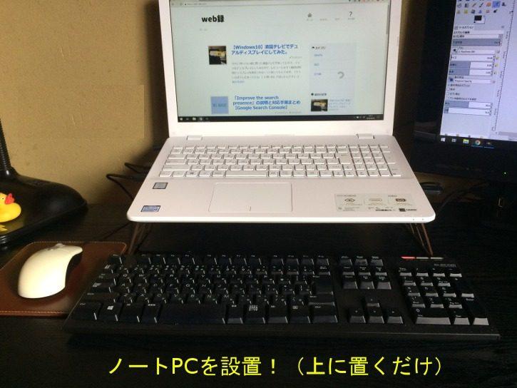 ノートPCを設置