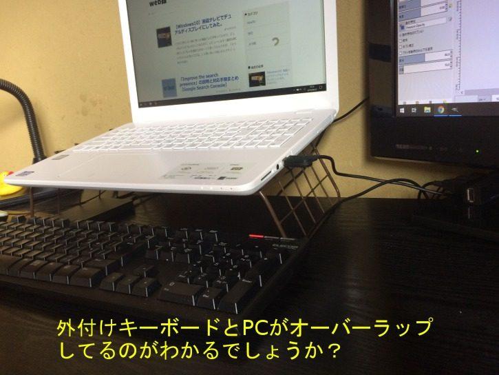 ノートPCを設置(斜めから)