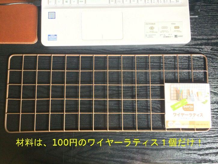材料は100円のワイヤーラティス1個