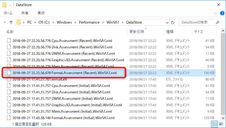 WinSATの結果ファイル一覧