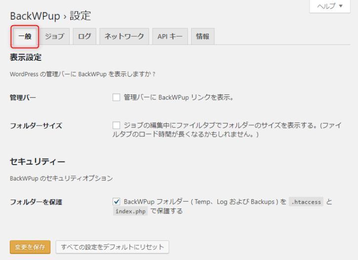 BackWPup(一般タブ)