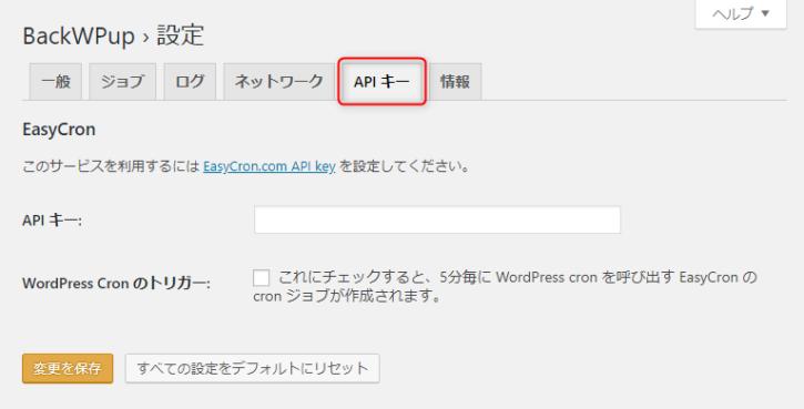 BackWPup(APIキータブ)