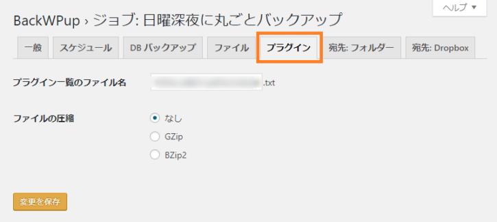 BackWPup(プラグインタブ)