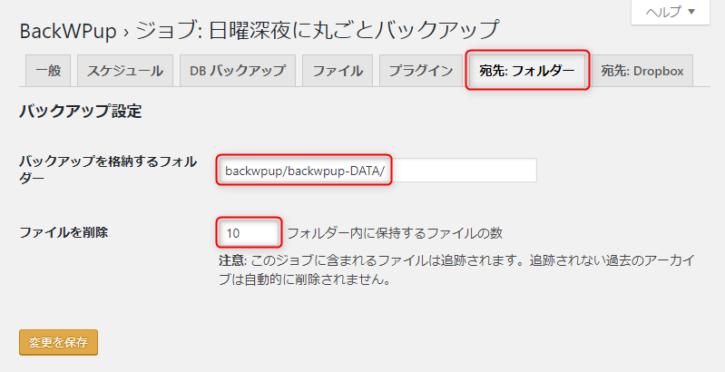 BackWPup(宛先:フォルダータブ)
