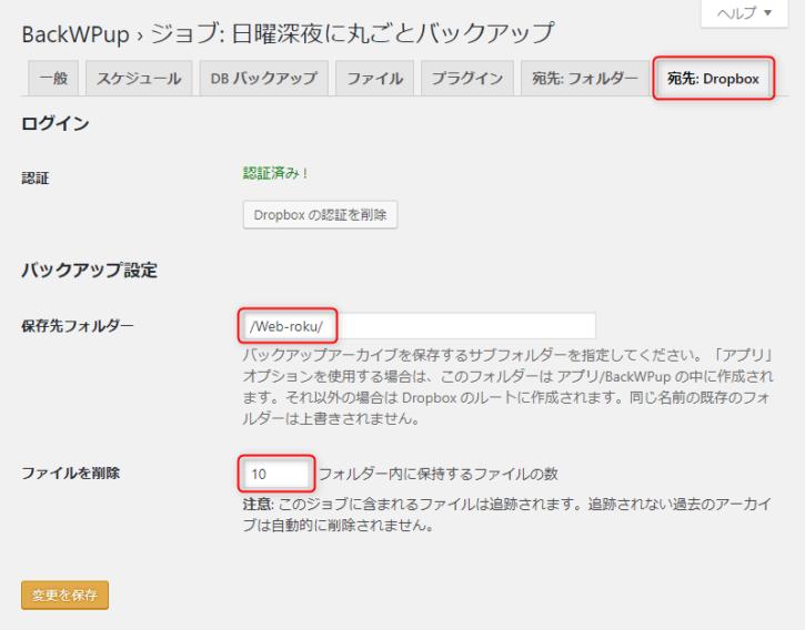 BackWPup(宛先:Dropboxタブ)