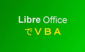 LibreでVBA
