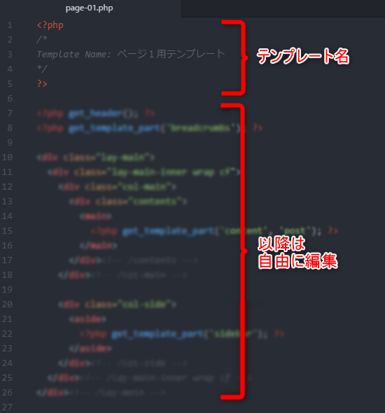 page-01.phpを編集