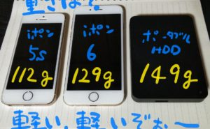 歴代iPhoneとポータブルHDDの重量を比較