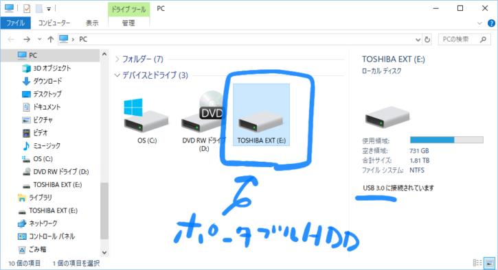 マイコンピュータでHDDが認識されている様子