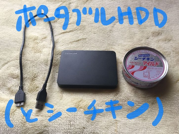 ポータブルHDD TOSHIBA CANVIO
