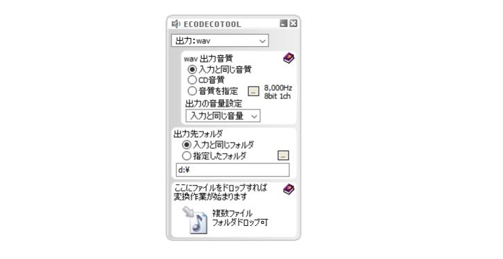 ecodecotoolのインターフェース